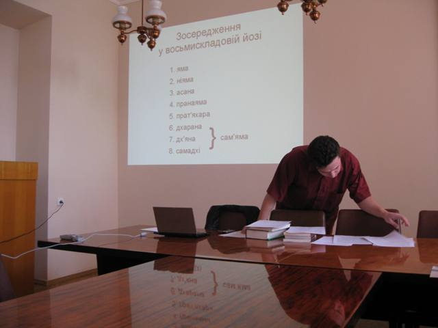 Session XХХVIII, March 30, 2010. Subject: «The Phenomenology of Concentration Practices in Dharmic Religions». Speaker: Oleksandr Demchenko.